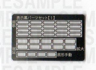 RCA-P085 阪急用表示幕パーツセット【1】