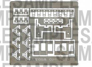 RCA-P088 南海1000系先頭車GUパーツセット(2両分)