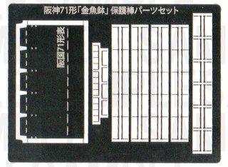 RCA-P098 阪神国道線71形保護棒パーツセット
