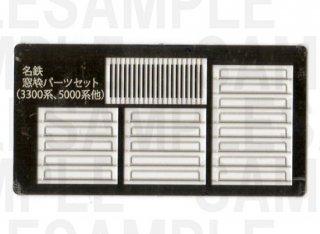 RCA-P104 名鉄窓枠パーツ(3300・5000系他用)