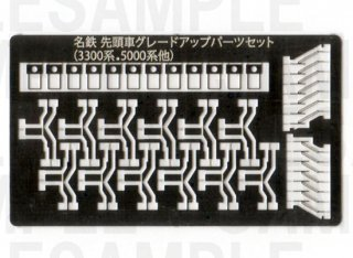 RCA-P105 名鉄先頭車パーツ【1】(3300・5000系用)