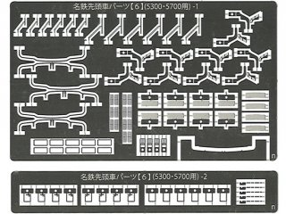 RCA-P115 名鉄先頭車パーツ【6】(5300・5700用)