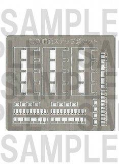 RCA-P121 阪急前面ステップ類パーツセット