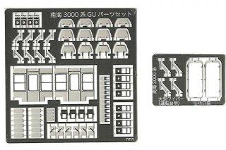 RCA-P122 南海3000系用グレードアップパーツセット