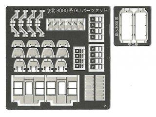 RCA-P123 泉北3000系用グレードアップパーツセット