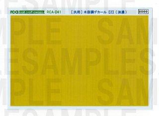 RCA-D41 [汎用]木目調デカール【2】(淡濃)