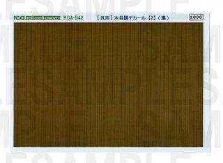 RCA-D42 [汎用]木目調デカール【3】(濃)