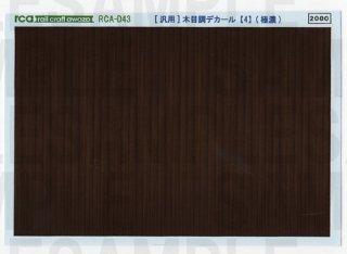 RCA-D43 [汎用]木目調デカール【4】(極濃)