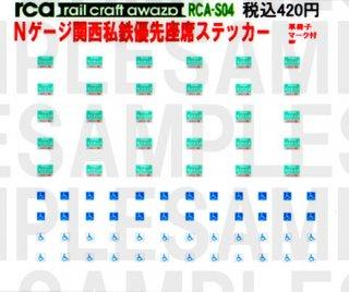 RCA-S04 関西私鉄『優先座席』