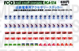 RCA-S14 近鉄電車アクセサリー用