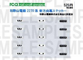 RCA-S15 和歌山電鐵2270系用方向幕『現行仕様』