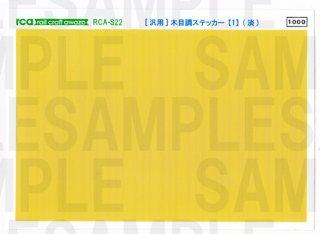 RCA-S22 [汎用]木目調ステッカー【1】(淡)