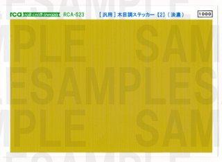 RCA-S23 [汎用]木目調ステッカー【2】(淡濃)