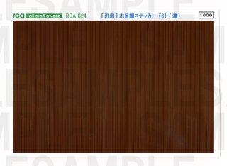 RCA-S24 [汎用]木目調ステッカー【3】(濃)