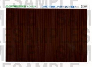RCA-S25 [汎用]木目調ステッカー【4】(極濃)