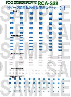 RCA-S38 関西私鉄『優先座席』【2】(青・マタニティマーク付)