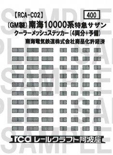 RCA-C02 南海10000系クーラーメッシュお手軽ステッカー(GM用)