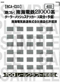 RCA-C03 南海21000系用クーラーメッシュ(鉄コレ用)