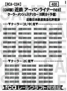 RCA-C04 近鉄アーバンライナーNextクーラーメッシュ(GM用)
