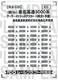 RCA-C06 泉北高速3000系クーラーメッシュステッカー(鉄コレ用)