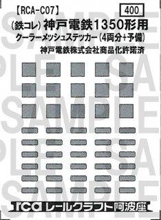 RCA-C07 神戸電鉄1350形クーラーメッシュステッカー(鉄コレ用)