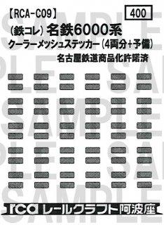RCA-C09 名鉄6000系クーラーメッシュステッカー(鉄コレ用)