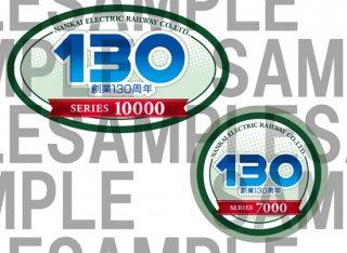 RCA-M004 ミニマグネットシリーズ南海『創業130周年』前頭板2枚セット