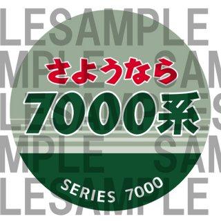 RCA-M005 ミニマグネットシリーズ南海『さよなら7000系』前頭板