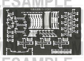 RCA-P129 名鉄先頭車パーツ【8】(3300/3150系用前面飾り帯)