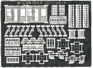 RCA-P150 南海2000系グレードアップパーツセット