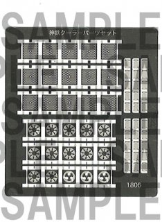 RCA-P149 神鉄1000系列用クーラーパーツセット