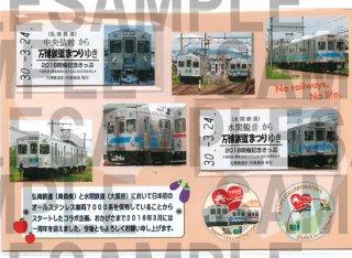 万博鉄道まつり2018 弘南×水間コラボ一周年記念券セット
