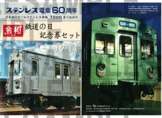日本初のオールステンレス車両7000系つながり 令和元年鉄道の日記念券セット(写真Ver.)