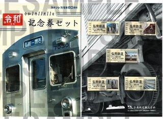 弘南鉄道 令和1年11月11日記念券セット