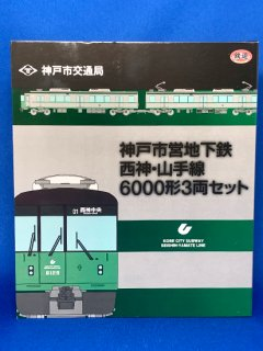 【代引不可】鉄道コレクション 神戸市営地下鉄6000形3両セット
