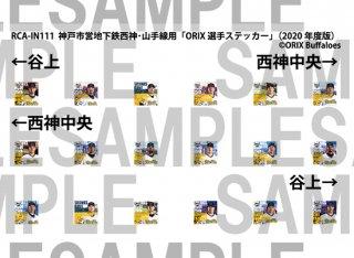 【特別先行販売品】RCA-IN111 神戸市営地下鉄 西神・山手線用「ORIX選手ステッカー」(2020年度版)インレタ