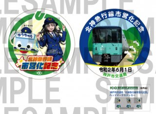 【特別先行販売品】RCA-M012 ミニマグネットシリーズ『北神急行線市営化記念』前頭板2枚セット(Nゲージ用ステッカー付)
