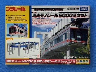 オリジナルプラレール湘南モノレール5000系セット