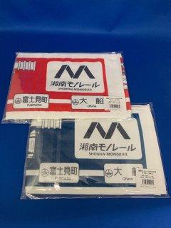 湘南モノレール 5000系マフラータオル