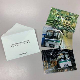 【9/1(火)取扱開始】神戸市交通局レトロはがきセット(海岸線開業)