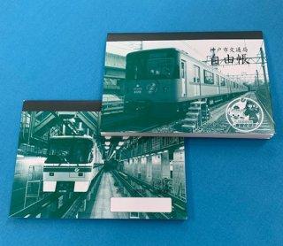 【9/1(火)取扱開始】神戸市営地下鉄オリジナル神戸ノート
