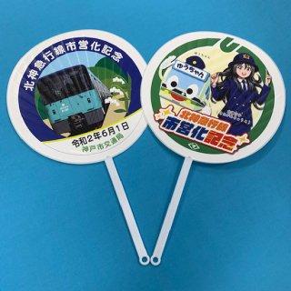 【9/1(火)取扱開始】神戸市交通局HMまんまるうちわ(梱包あり)