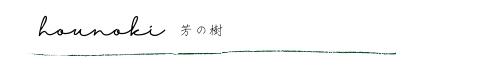 生活雑貨/器・アロマ・手作り雑貨|通販 hounoki-芳の樹-