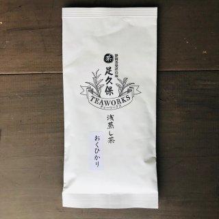 浅蒸し茶 おくひかり(リーフ100g入)特別価格