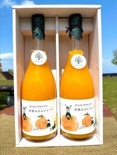 甘熟みかんストレートジュース(金ラベル)720ml×2本(送料込)※北海道と沖縄+500円