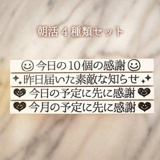 【感謝ワーク専用】ルーティンスタンプ 朝活4本セット