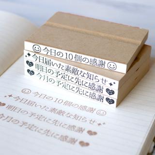 【感謝ワーク専用】ルーティンスタンプ 夜活4本セット