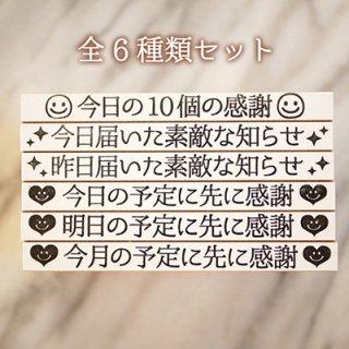【感謝ワーク専用】ルーティンスタンプ 全種類6本セット