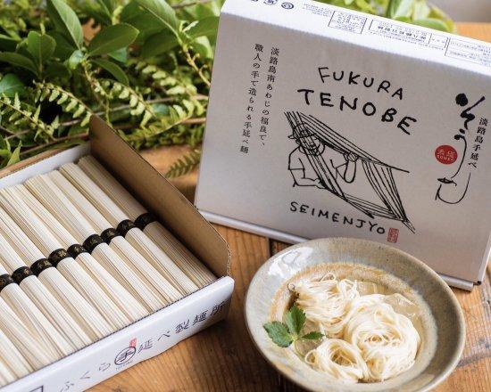 淡路島手延べそうめん 黒帯(細麺)<br>1.5kg(30束 15人前)
