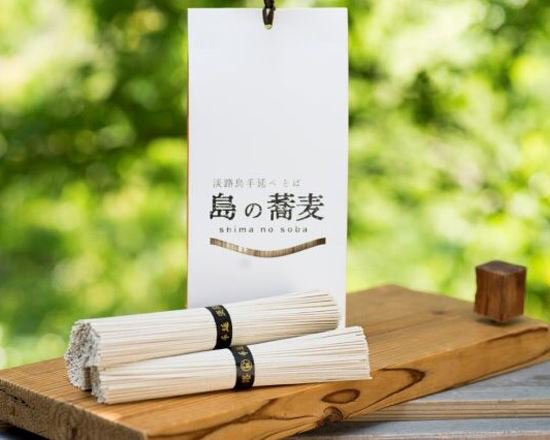 淡路島手延べ蕎麦 島の蕎麦<br>720g(120g×6束 8人前)